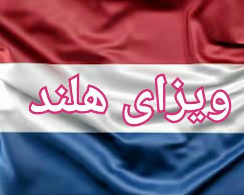 ویزای کشور هلند