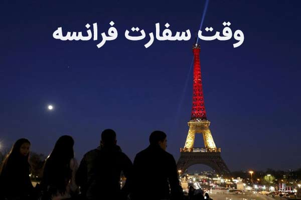 اطلاعات وی اف سی سفارت فرانسه